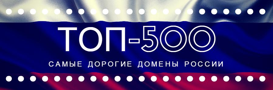 ТОП-500 - Самые дорогие домены России. Кто всех круче?